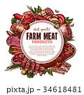 お肉 ミート 精肉のイラスト 34618481