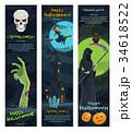 Halloween horror night banner, spooky party design 34618522