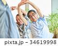 シニア 老人 介護施設の写真 34619998