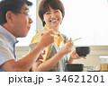 シニア 食事 介護の写真 34621201