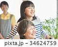 介護 介護施設 笑顔の写真 34624759