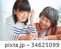 介護施設 シニア デイサービス 34625099