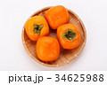 柿(とねがき)のざる盛り 34625988