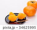 柿 果物 秋の味覚の写真 34625995