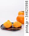 柿 果物 刀根柿の写真 34625998