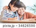 介護施設 シニア デイサービス 34626500