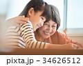 介護施設 シニア デイサービス 34626512