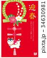 年賀状 戌年 しめ縄飾りのイラスト 34630981