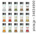 胡椒 調味料 スパイスのイラスト 34634900