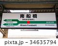 京葉線 駅名標 南船橋駅 34635794