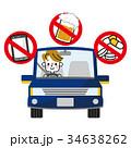 自動車 運転 安全運転のイラスト 34638262