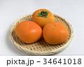 秋の味覚 柿 34641018