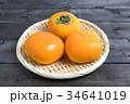 秋の味覚 柿 34641019