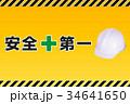 安全第一 パネル ヘルメット 標語 34641650