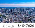 都市 都会 東京の写真 34647020