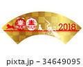戌 戌年 犬のイラスト 34649095