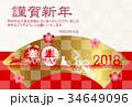 戌 戌年 犬のイラスト 34649096