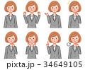 ビジネスウーマン 感情 表情のイラスト 34649105