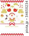 年賀状 犬 戌年のイラスト 34650234