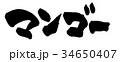 筆文字 マンゴー 食べ物 イラスト 34650407