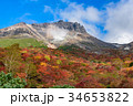 2017 茶臼岳 紅葉 34653822