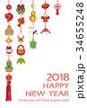 年賀状 年賀2018 ベクターのイラスト 34655248