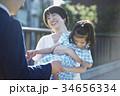 家族 見送り 屋外の写真 34656334