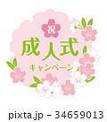 成人式 タイトル ロゴのイラスト 34659013