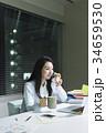 一人女性ビジネス 34659530