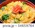 親子丼 丼 ご飯の写真 34659764