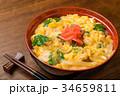 親子丼 丼 ご飯の写真 34659811