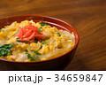 親子丼 丼 ご飯の写真 34659847