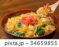 親子丼 丼 ご飯の写真 34659855
