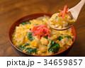 親子丼 丼 ご飯の写真 34659857