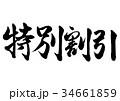 特別割引 筆文字 文字のイラスト 34661859