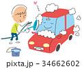 洗車 34662602