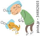 猫と寝る祖父 34662603