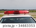 パトカー 赤色灯 34663353
