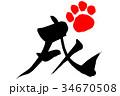 戌 戌年 肉球のイラスト 34670508