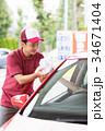 ガソリンスタンド 車内ゴミ受け取り  34671404