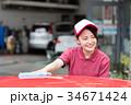 ガソリンスタンド 洗車 拭き取り  34671424
