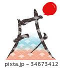 戌富士 イラ文字 34673412