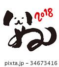 年賀状素材 犬 戌のイラスト 34673416