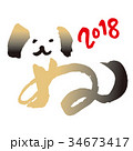 年賀状素材 犬 戌のイラスト 34673417