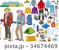 登山の男女の装いとアイテム 34674469
