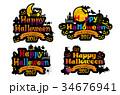 ハロウィン Happy Halloweenのイラスト 34676941