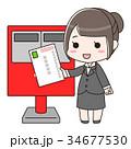 女性 ベクター 投函のイラスト 34677530