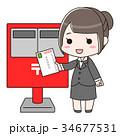 女性 ベクター 投函のイラスト 34677531