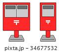 ポスト 郵便ポスト ベクターのイラスト 34677532