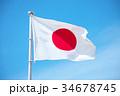 日本の国旗 34678745